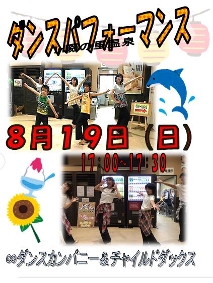 2018/8/19(日)ダンスパフォーマンスIn畷の里