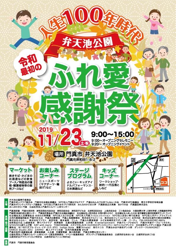 2019ふれ愛感謝祭
